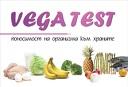Влез във форма! Вега тест на 100 вида храни, от Студио Deja Vu