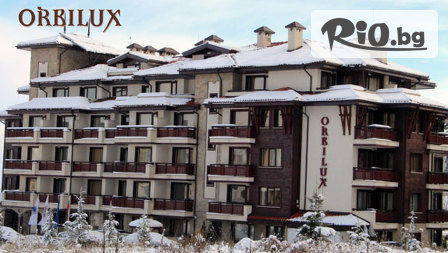 СКИ и СПА почивка в Банско! 3 или 4 Нощувки със закуски и вечери + вътрешен басейн, сауна и парна баня от 150лв, в Хотел Орбилукс***
