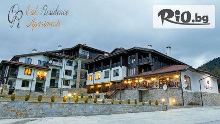 Зимна СПА почивка край Смолянските езера! Нощувка със закуска + Релакс зона - за 37.90лв, от Хотелски комплекс ОАК Резиденс***