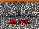 Луксозен спален комплект в цвят и размер по избор от 22,99 лв. - 100% памук