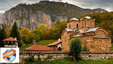 За ден до Сърбия