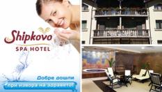 Шипково, Бутиков хотел Шипково