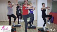 В страхотна форма с Farela Dance Studio! 4 посещения на спорт по избор - йога-стречинг или бодиуърк - за 12.50лв