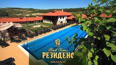 Почивка в Арбанаси до края на Септември! 2 нощувки със закуски и 1 вечеря + външен басейн, от Хотел Рачев Резиденс 4*