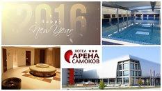 Посрещнете НОВАТА 2016 ГОДИНА в Самоков! Три, пет или седем нощувки със закуски + Новогодишна Гала-вечеря с фолклорна програма и СПА на цена от 300лв, от Хотел Арена 3*