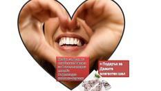 Фотополимерна пломба + обстоен преглед, план на лечение от висококачествен фотополимер и ПОДАРЪК за Св.Валенти само за 19.90лв, от Клиника СитиДент- Персенк