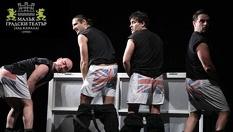 """Гледайте постановката """"Охранители""""в Малък градски театър """"Зад канала""""на 6 Юни от 19:00 часа. С билет за един или за двама (по избор)"""