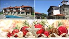 Коледа в село Съдиево, край Айтос! Една или Две нощувки със закуски + празнична вечеря на цени от 39.50лв на човек на ден, от Хотел Звезда***