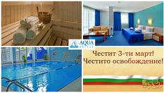 3-ти Март в Бургас! 1, 2 или 3 нощувки със закуски и Празнична вечеря + СПА на цени от 55лв, от Хотел Аква 4*
