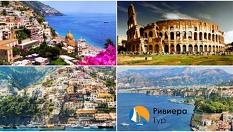 Екскурзия до Южна Италия