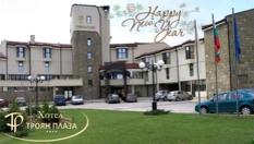 За Нова година в Троян! 3 нощувки със закуски и вечери, едната празнична с шоу програма, от Хотел Троян Плаза 4*