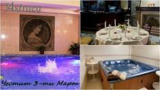 Отпразнувайте 3-ти Март в Хисаря! 3 нощувки на база All Inclusive за ДВАМА + СПА, от Хотел Астрея 3*