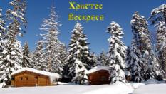 Приказен Великден в Боровец! Нощувка в самостоятелна вила с капацитет до 4 души, със или без сауна + БОНУС, от Вилно селище Ягода 3*