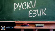 Научи Руски език