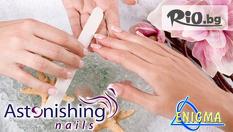 За красиви нокти! Класически маникюр с гел лакове на Astonishing Nails само за 14.90лв, вместо за 35лв от Верига Дерматокозметични центрове ЕНИГМА