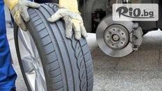 Смяна на 4 гуми