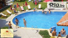 """Есенен релакс за двама или четирима + закуски + ползване на открит басейн, SPA, фитнес от 17 лв в Еко комплекс """"Флора"""""""