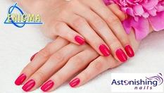 Перфектни нокти! Ноктопластика - изграждане с АКРИЛ или French design по избор с продукти на световния лидер Astonishing nails на цени от 35лв, от Верига Дерматокозметични центрове ЕНИГМА