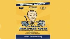 Гледайте Стотното представление ''В защита на пещерния човек'' с участието на Димитър Бакалов на 01 Ноември само за 20 лв. от Страйп Медиа