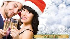 Коледа в Балкана