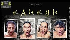 """Гледайте спектакъла """"Канкун""""на 3 Февруари от 19:00 часа в Малък градски театър """"Зад канала"""""""