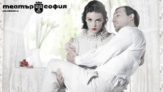 Гледайте Сватбата на дребния буржоа на 19 Март от 19:00 часа - за 8лв, в Театър София