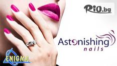 Траен Маникюр с гел лак Astonishing nails + декорации по избор само за 14.90лв, вместо за 35лв, от Верига Дерматокозметични центрове ЕНИГМА