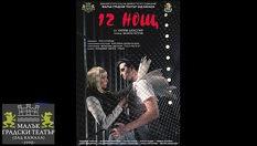 """Гледайте """"12 нощ""""на 31 Mарт от 19:00 часа само за 10лв, на сцената на Малък градски театър Зад канала"""