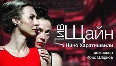 """Постановката """"ЛИВ ЩАЙН"""", в Малък градски театър """"Зад канала""""на 22 Февруари от 19:00 часа - за 10лв."""