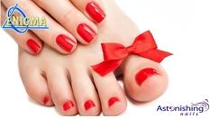Маникюр и педикюр с нови летни колекции гел лакове Gelosophy на Astonishing nails 2015 + масажна терапия от 14.90лв, от Верига Дерматокозметични центрове ЕНИГМА