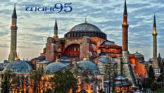 Екскурзия до Истанбул през Май! 2 нощувки със закуски в хотел 3* + автобусен транспорт и посещение на Одрин, от Шанс 95 Травел