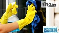 Есенно почистване на дома или офиса до 90 кв.м. за 55 лв. от Брилянтино
