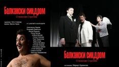 """Постановката """"Балкански синдром""""в Малък градски театър """"Зад канала""""на 10 Март от 19:00 часа - за 10лв"""