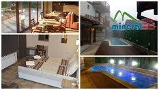 СПА почивка до края на Октомври в с. Баня! Нощувка със закуска + СПА център и басейн с гореща минерална вода само за 26.50лв, от Къща за гости Минерал 56