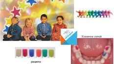 Цветна пломба за детето