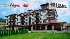 СПА почивка във Велинград през Лятото! Нощувка със закуска и вечеря + СПА и минерални басейни, от Хотел Алегра 3*