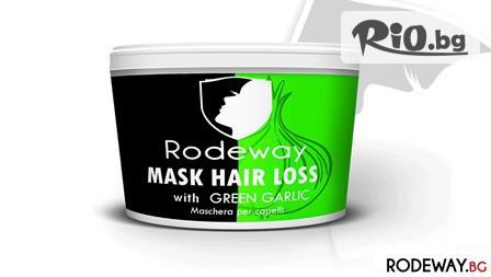 Професионална козметика Rodeway ви предлага - Маска против Косопад със Зелен чесън с 50% отстъпка само за 4.50лв.