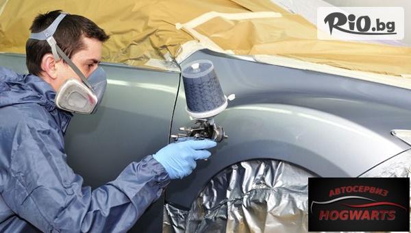 Боядисване на 1 брой детайл на лек автомобил с 67% отстъпка, от Автосервиз Hogwarts
