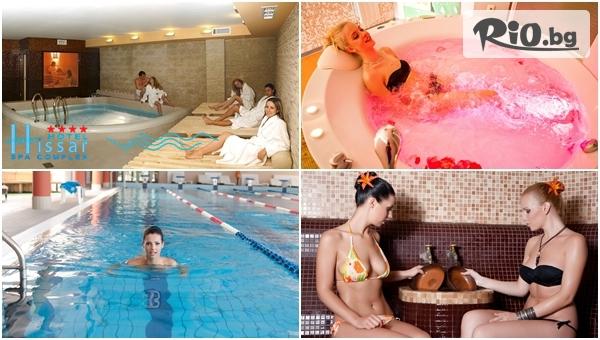 СПА почивка в Хисаря до края на Февруари! 2, 3 или 4 нощувки със закуски + терапия за тяло, лечебен масаж и релакс център, от СПА хотел Хисар 4*