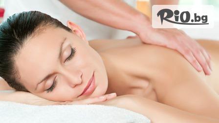 Комбиниран релаксиращ масаж
