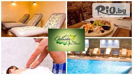 СПА хотел Калиста Старозагорски минерални бани