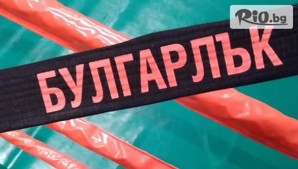 Световна федерация Булгарлък - thumb 4