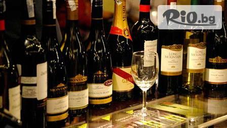 Изтънчени, екзотични вина от цял свят на страхотно ниска цена от 3,49 лв. Богат избор и асортимент! За скъпи хора и моменти!