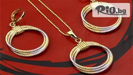 Двуцветен комплект Елегант или Халки със златно покритие за 21,50 лв. от бижутерия