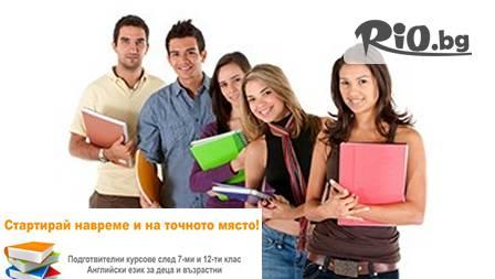 Уроци по български език и математика за ученици от 7 клас или от 12 клас - 16 часа за 19,99 лв.! Съботно-неделни занимяния в малки групи от Учебен център