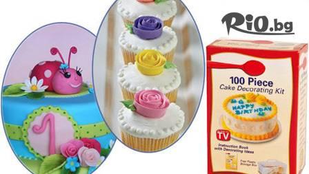 Комплект Cake Decorating Kit за декорация на торти и сладкиши със 100 аксесоара - за 13 лева от Техно Стор