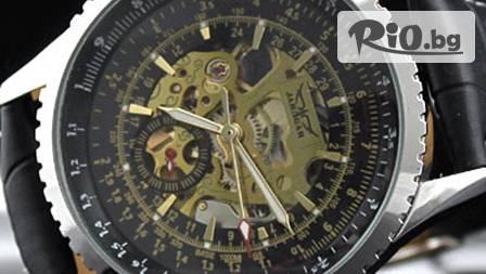 Елегантен и стилен часовник СКЕЛЕТОН за 45.99 лв от Iskambg.com