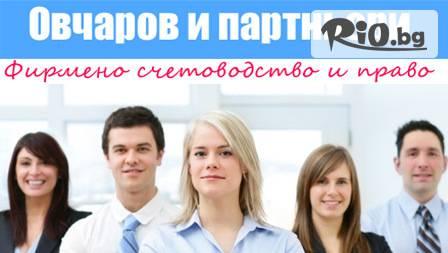 Регистрация на фирма и 1 месец безплатно счетоводно обслужване + ГФО за 49,99 лв! Намаляване с ½ на таксите за регистрация от