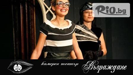 Театър Възраждане с една от най-касовите комедии