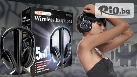 Безжични слушалки с 5 в 1 функции и FM радио за 17 лв от Техно Стор ООД